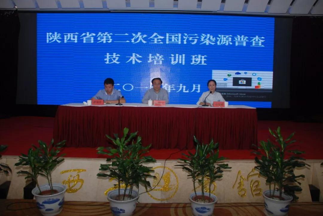 【污染源普查】陕西省举办第二次全国 污染源普