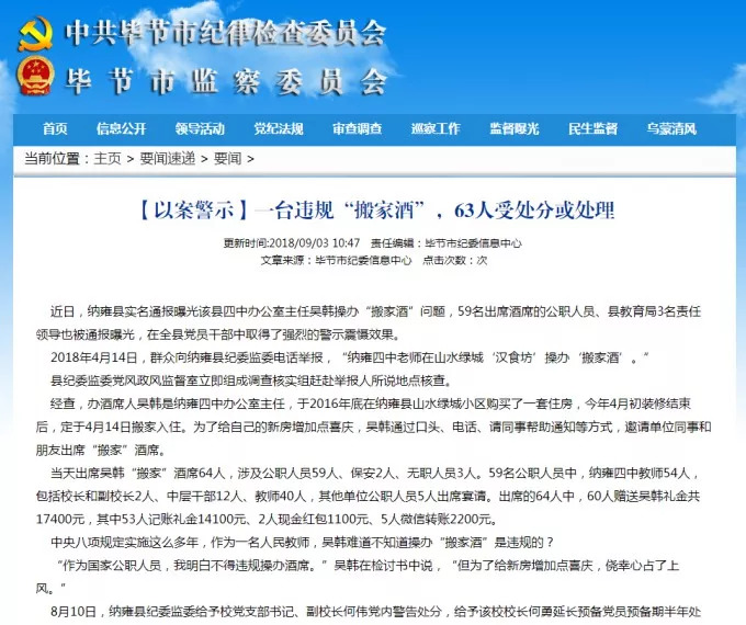 """通报!贵州纳雍一教师违规操办""""搬家酒"""",63人受处分或处理"""