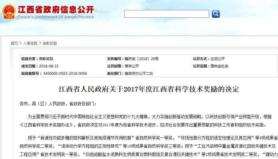 2017年度江西省科學技術獎揭曉,百余項目獲獎!