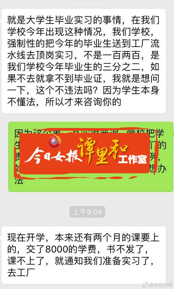 湖南信息职业技术学院疑以毕业证强迫学生实习