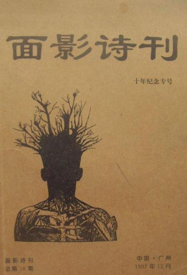 在广州,怀念九十年代的诗歌岁月