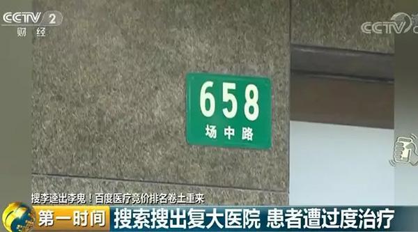 央视调查:百度搜出的复大医院遭多次投诉,上海工商立案调查