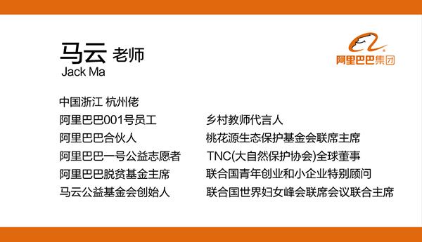 马云宣布明年9月10日卸任阿里董事局主席 CEO张勇接班_图1-4