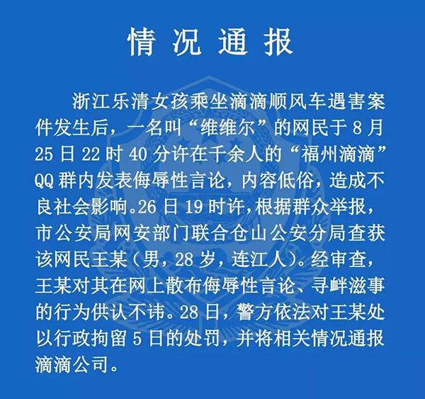 女孩坐滴滴顺风车被害后,福州网民QQ群发侮辱言论被拘5日