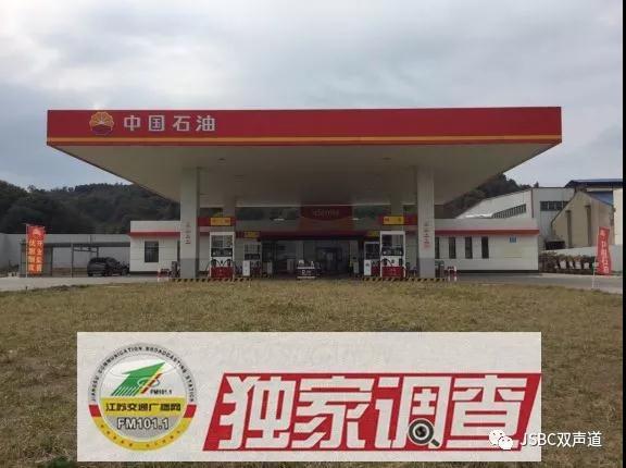 """山寨中石油加油站是个""""误会""""?网友质疑存在利益勾结"""