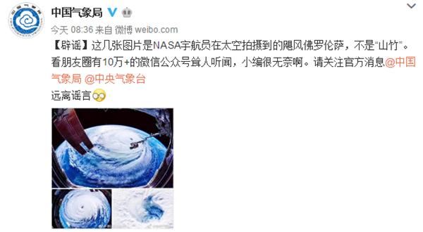 """中国气象局辟谣:网传太空拍摄台风""""山竹""""视频不实!"""
