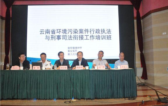 云南省举办环境污染犯罪案件行政执法与刑事司