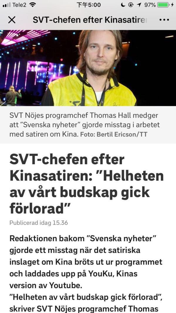"""瑞典电视台回应称""""表达的整体意思出现了缺失"""",并未道歉"""