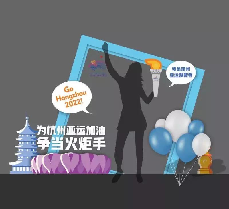 """找到亚运同框合影区 参与""""杭州时间""""的线下活动吧图片"""