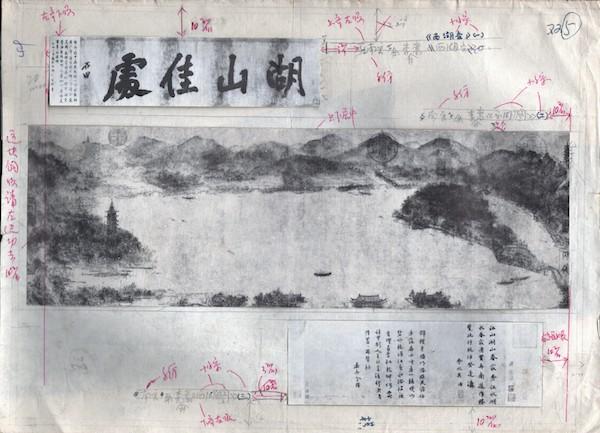 陈从周百年纪念展:结缘交友诗词丹青,毕生倾注园林建筑图片