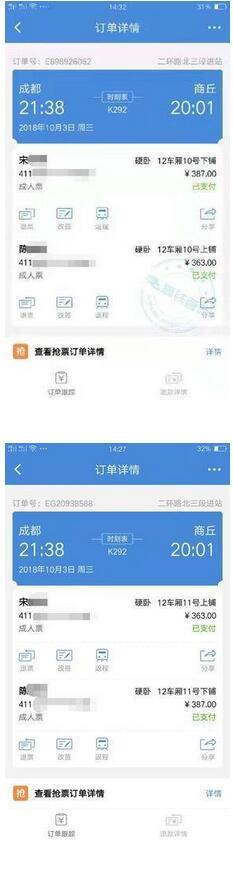 记者拨打 12306 客服电话,其语音提示第一句就是:12306 是中国铁路