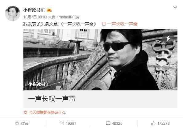 漳平检察  图片来自于@小崔读书汇新浪微博 近日,崔永元发文,表示自己