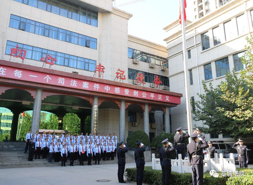 【基层动态】藁城法院举行升国旗仪式 庆祝祖国