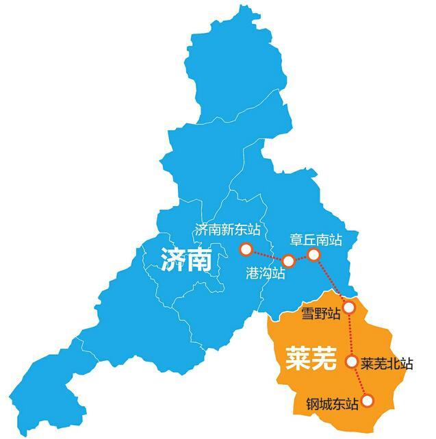 山东莱芜加速融入省会济南发展:济莱城铁升级为高铁并提速