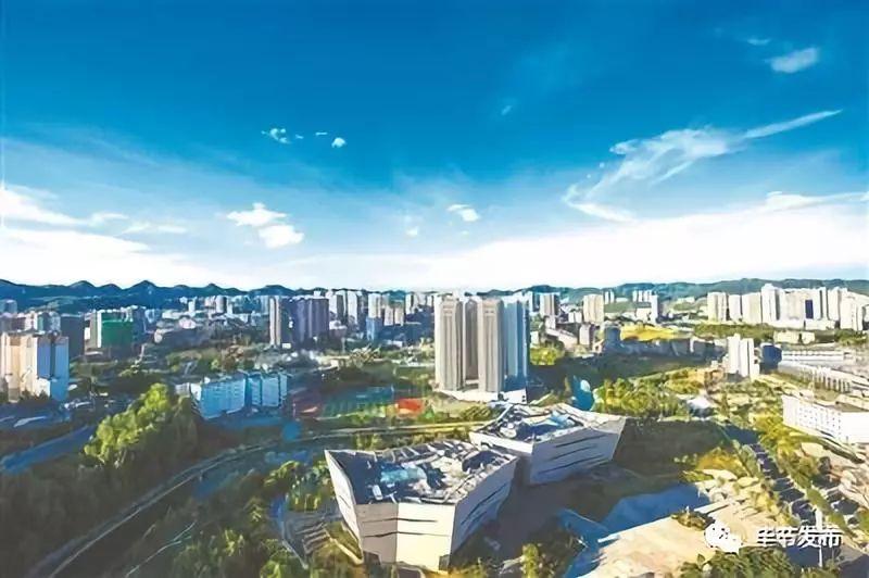 毕节:构筑产业新格局 引领文化新发展