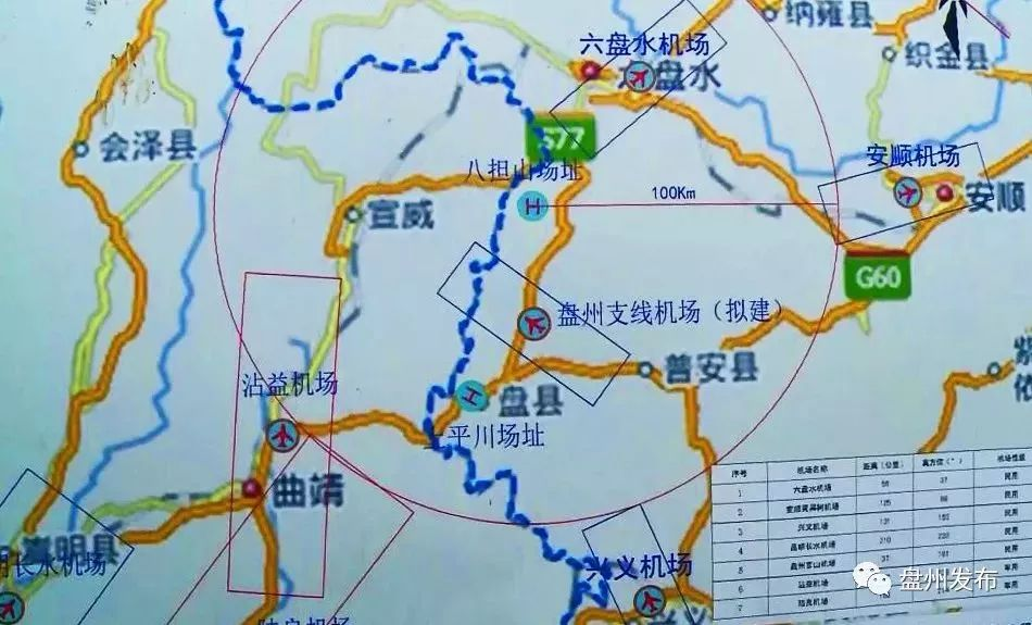 州市哹n�c9.&�ki��(_贵州盘州拟建两个通用机场,可行性报告通过评估
