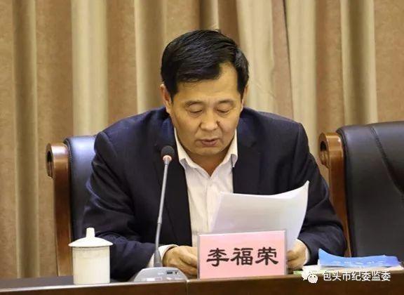包头林业局原副局长李福荣被双开 以代孕为名进行钱色交易