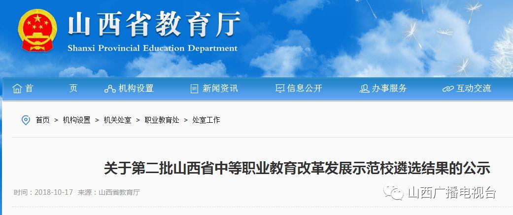 【围观】吕梁这9所学校被山西省教育厅分别推荐