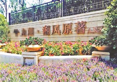 长沙:湘风原著小区业主囤购133个车位 高价出售引发风波