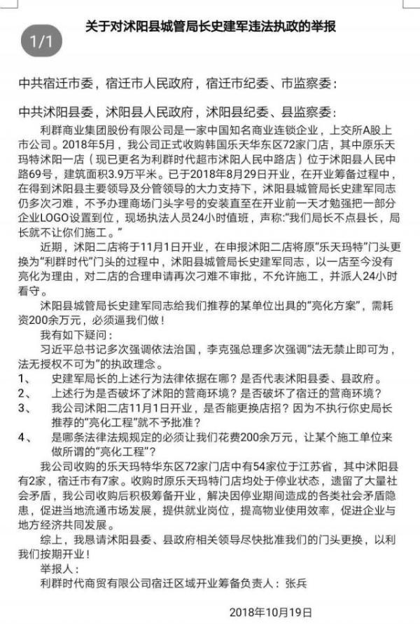 利群股份董秘实名举报沭阳城管局长违法执政