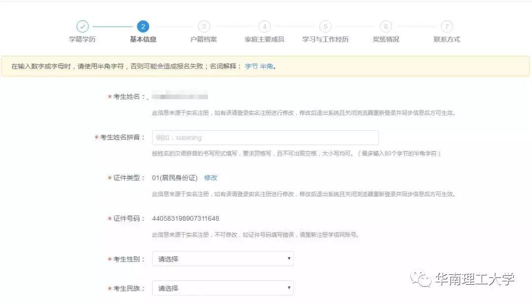 华南理工大学2019年研究生统考生报名指引及日程安排