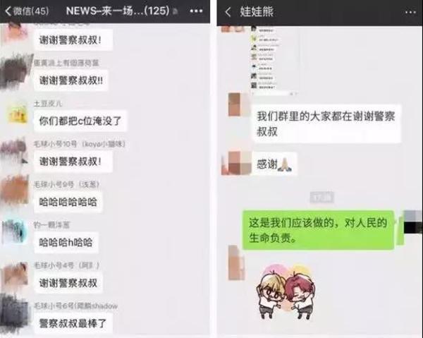 女子微博扬言轻生,长沙网警接125名网友刷屏求助快速施救