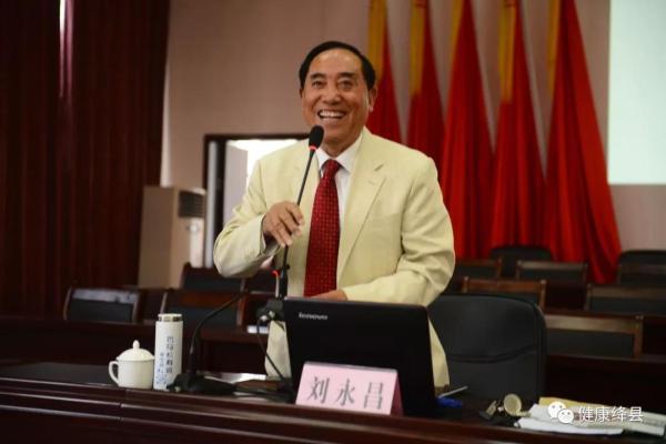 刘永昌:痴心健康教育五十年