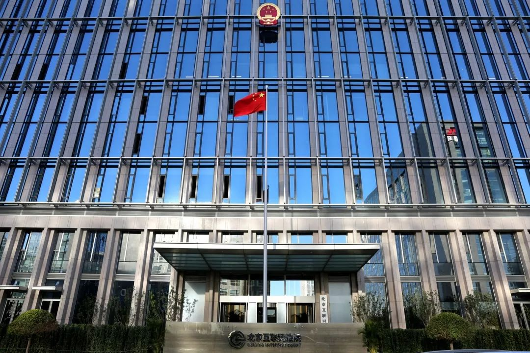 【澎湃问政】_要闻关注 | 北京互联网法院欢迎您来
