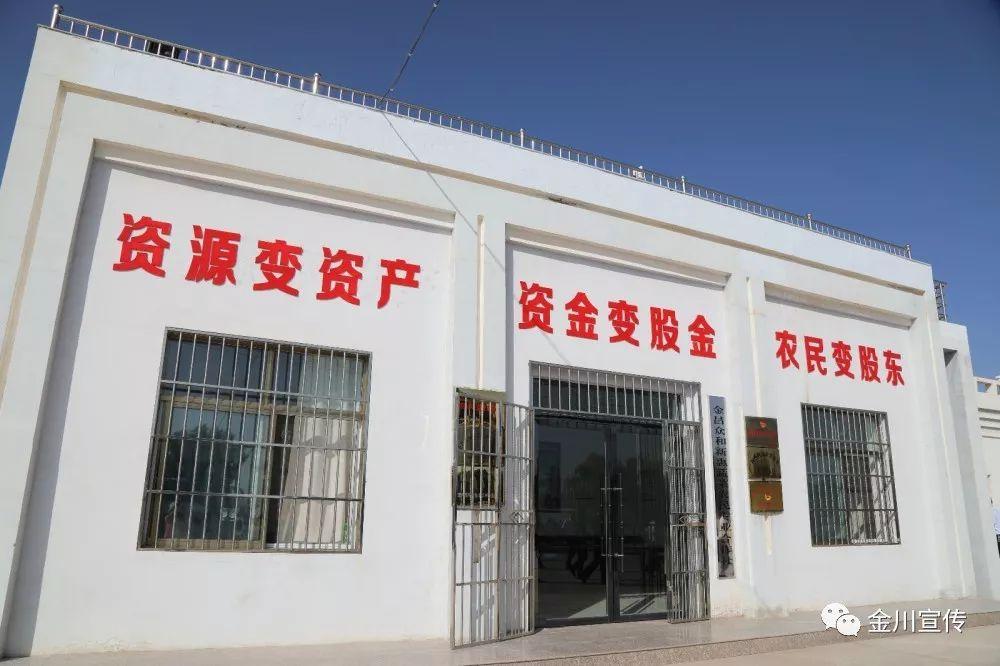 改革领路解锁 幸福密码--金川区新农村建设工