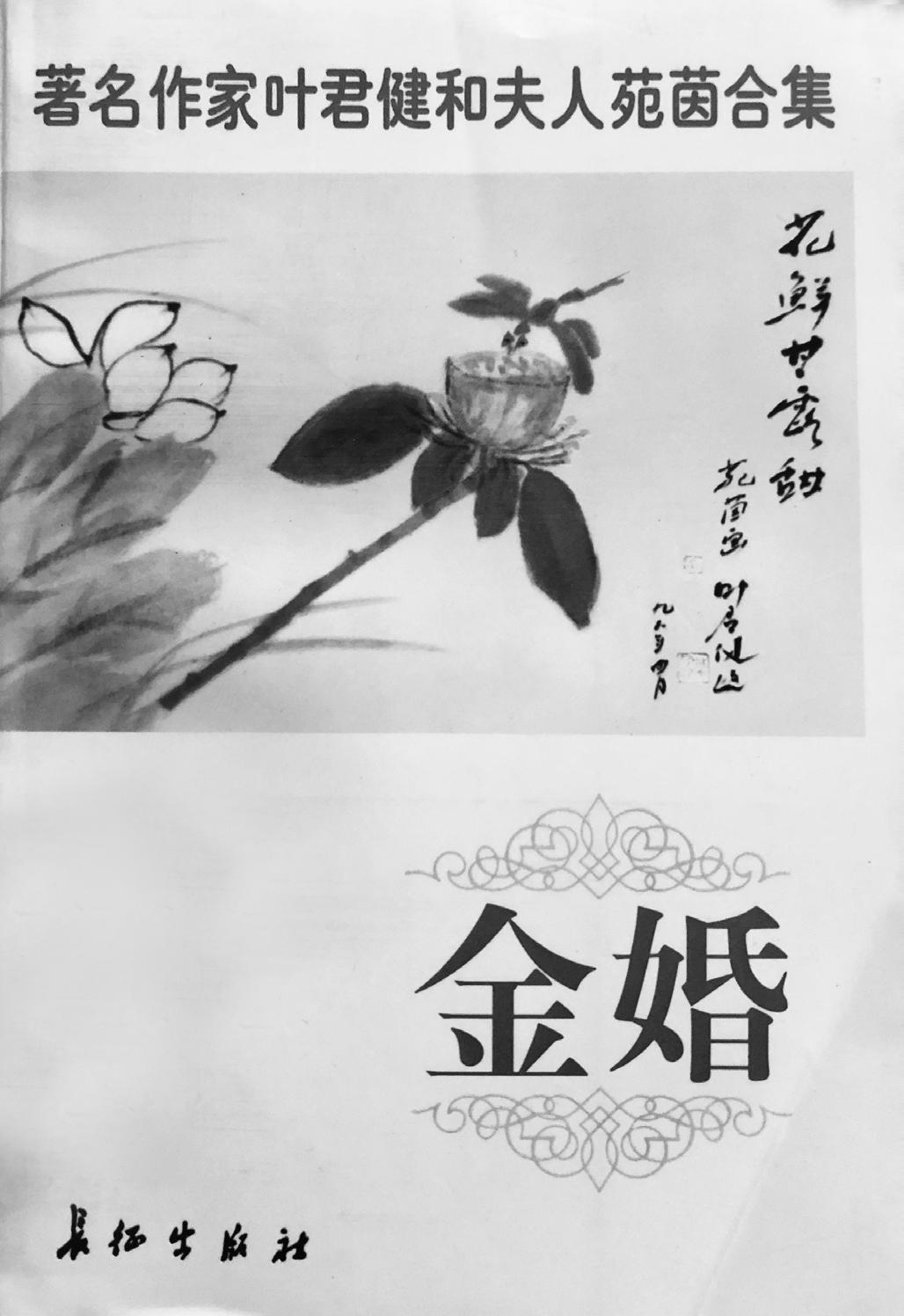 """叶君健与苑茵:""""外交小院""""里的爱情故事"""