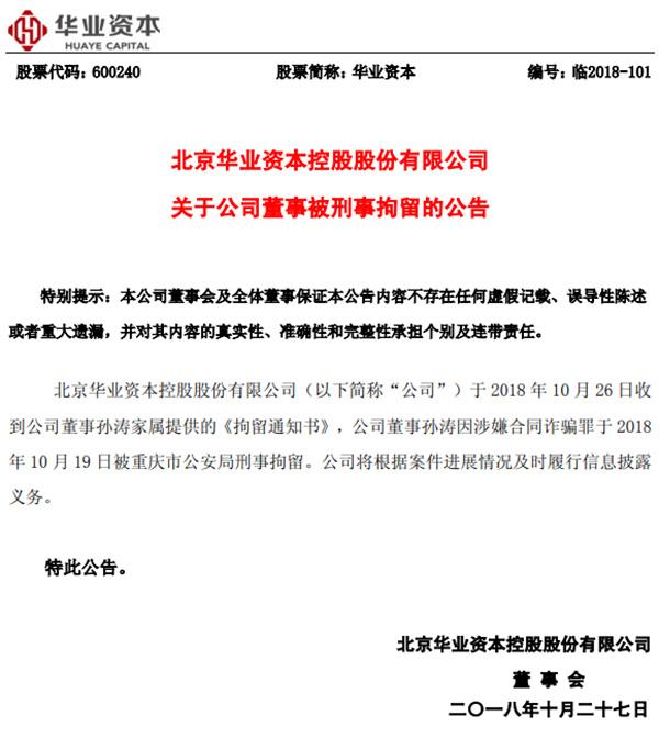 华业资本董事孙涛因涉嫌合同诈骗罪被刑拘
