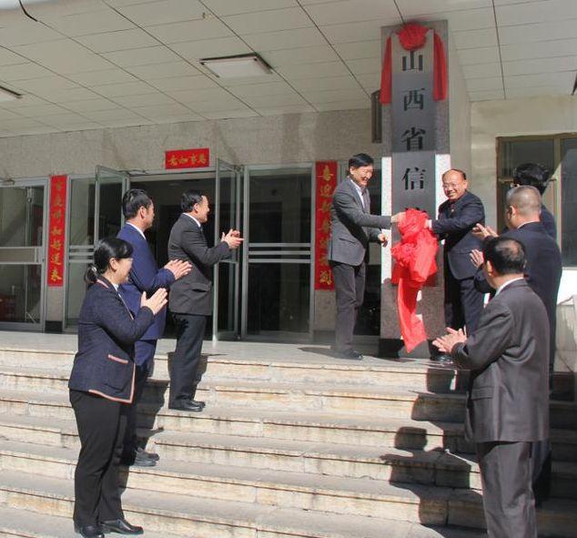 山西省信访局挂牌,由新老虎机平台:省委办公厅管理机关变为