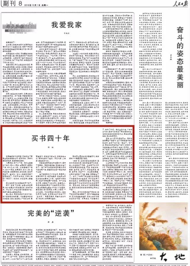 撒花!国庆当天,这位泰州作家的文章登上了《人民日报》