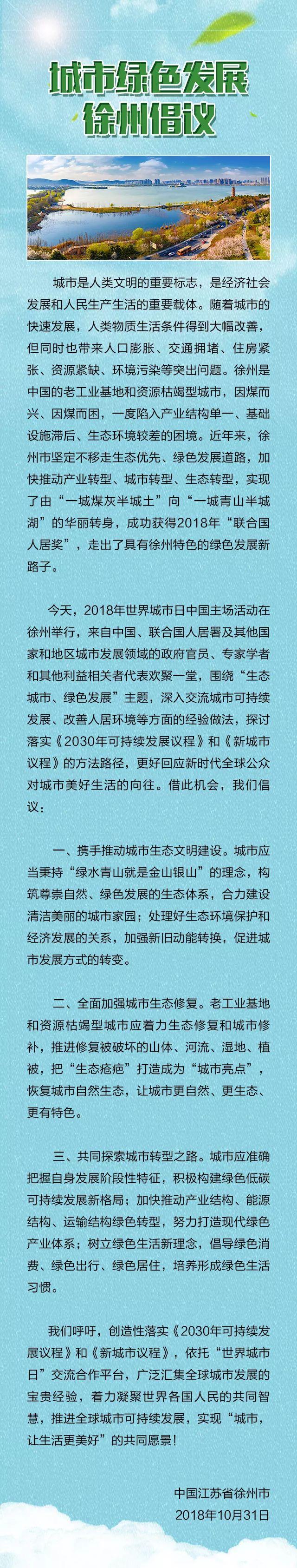 【澎湃问政】_城市绿色发展,徐州今天向世界发出倡议!_权威发布_澎湃新闻-ThePaper.cn