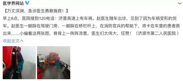 河南女医生脚踩大桥护栏救伤者:顾不上多想,来不及害怕