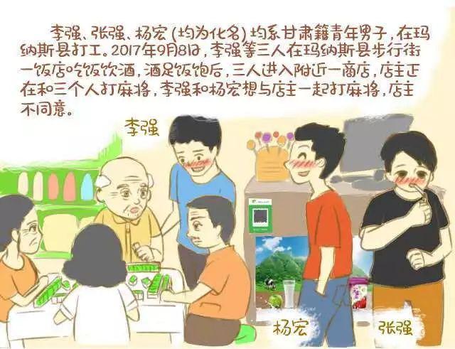 【漫画检察】酒后耍威风掀桌子v漫画,一时痛快q太郎+漫画图片