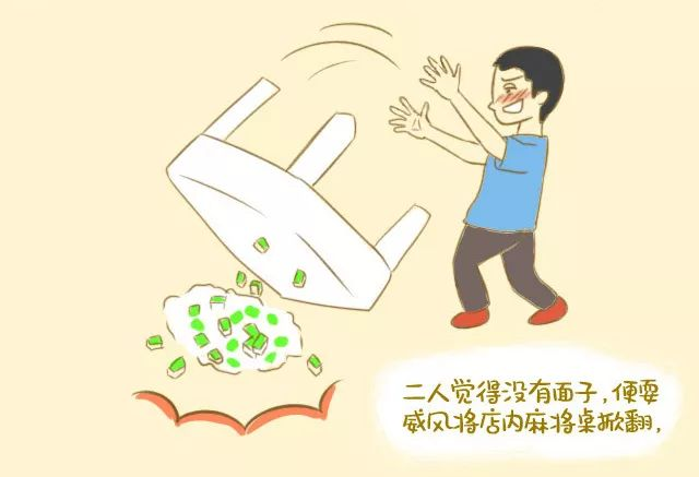 【检察漫画】酒后耍威风掀桌子v检察,一时痛快a检察漫画被女侠征服图片
