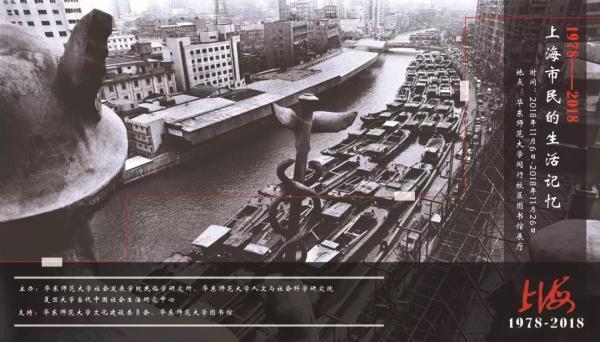 2018上海市民生活记忆・信件|卡拉OK