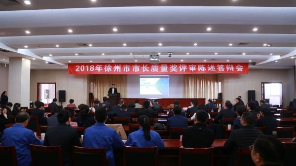 徐州市市长质量奖陈述答辩会举行