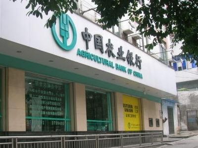 农业银行�y.��y���_针对民营企业和小微企业融资难,融资贵问题,农业银行提出了22条针对性