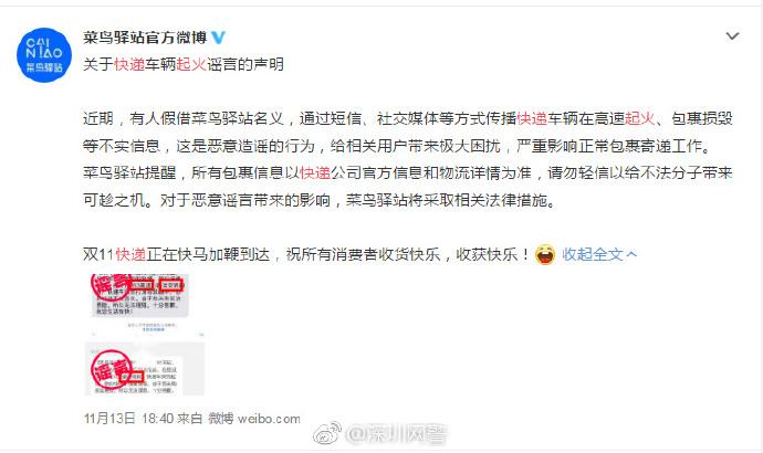 快递车起火包裹被损毁?深圳网警辟谣:不实信息,可举报