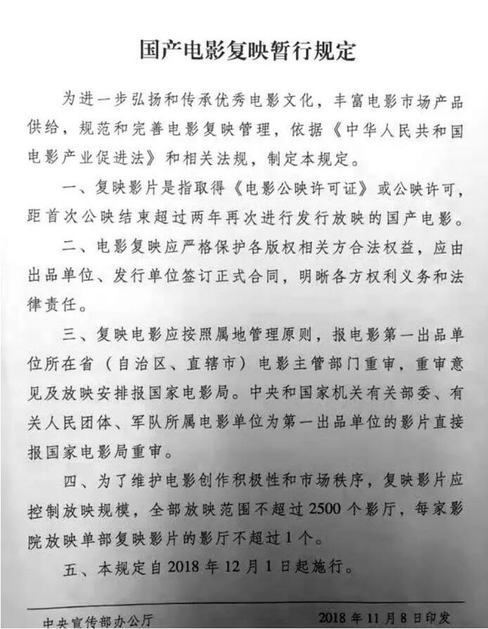 国家电影局:国产电影复映要报主管部门重审并限制规模