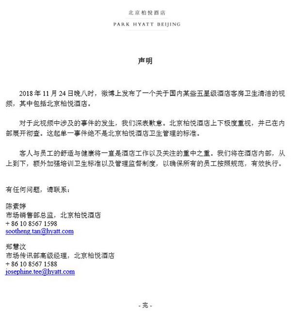 北京柏悦酒店回应卫生乱象:是单一事件,不代表酒店管理标准