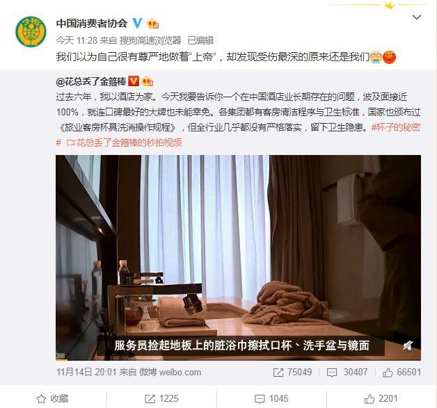 """中消协评五星酒店卫生""""杯具"""":发现受伤最深的还是我们"""