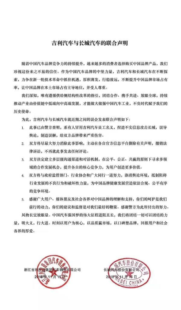 长城吉利宣布达成和解:双方将撤诉,团结一切可以团结的力量