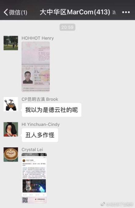 """洲际集团确认有员工将""""毛巾门""""爆料人信息曝光,发声明道歉"""