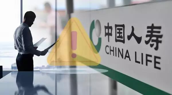 职务当礼物!中国人寿4个月提拔超百名干部多名高管被处分