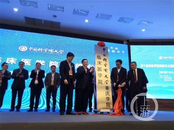 国科大首个临床医学院在重庆揭牌成立,计划明年启动招生