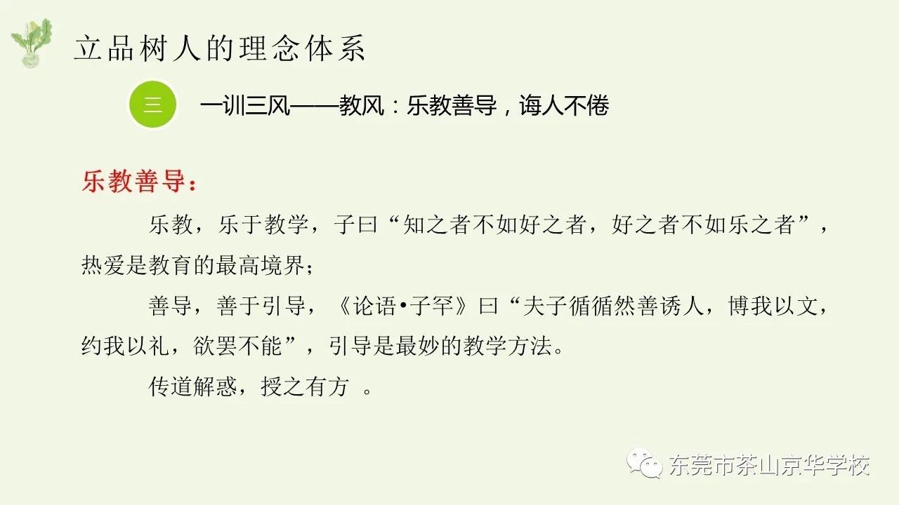广东茶山镇京华学校老师被指常爆粗口致学生学说脏话,校方回应
