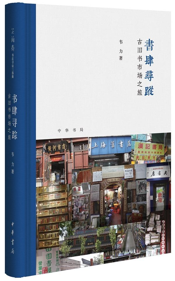 专访藏书家韦力:古旧书店与买书人是唇齿相依的关系